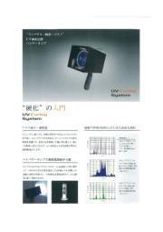 「UV硬化装置ハンディタイプ」カタログ 表紙画像