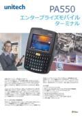 ハンディターミナル、業務用PDA PA550の製品カタログ
