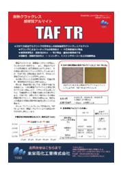 耐熱クラックレス超硬質アルマイト「TAF TR」 表紙画像