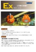 防爆LED灯 EPL07シリーズ