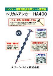 ハンマー打撃回転式防草シート固定材『ヘリカルアンカーHA400』 表紙画像