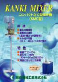 コンパクト立て型撹拌機『カンキミキサー KMC型』