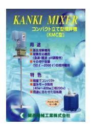 コンパクト立て型撹拌機『カンキミキサー KMC型』 表紙画像