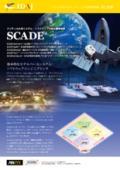 システム・ソフトウェアの統合開発環境『SCADE』
