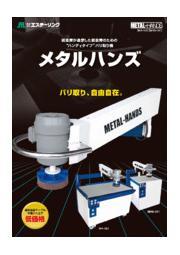 エステーリンク社製バリ取り機『メタルハンズ』 表紙画像