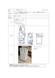 高圧ポンプユニット KPM-5030 表紙画像