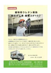 【業務スタート】建物用ウレタン断熱 吹付け工事 表紙画像