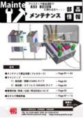 メンテナンス部品情報/温調関連部品「フレキホース」