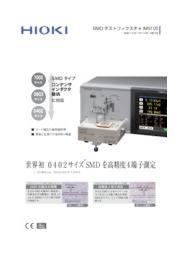 SMDテストフィクスチャ『IM9100』 表紙画像