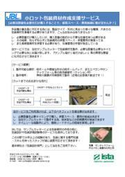 小ロット包装資材作成支援サービス 表紙画像
