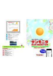 太陽光発電遠隔監視システム「サンモニタ」 表紙画像