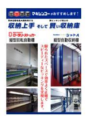 天井空間を最大限利用!収納上手な縦型回転式自動棚/自動収納棚 表紙画像