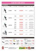 ズバリ価格27万円~ 360°先端可動内視鏡【価格表】