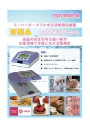 [新製品] 水分活性測定装置 LabStart-aw 表紙画像