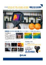 サーモグラフィカメラ『FLIR E53/E75/E85/E95』 表紙画像