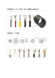 配線部材『計測器用ケーブル』 表紙画像