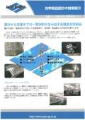 レンズユニットなど 光学部品設計技術