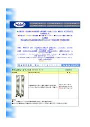 ステンレストレーカート/品番 MF24CH-1D-15L 表紙画像