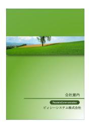 ピィシーシステム株式会社 会社案内 表紙画像