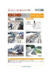 【スーパーソル施工事例】A2 狭小地のよう壁の裏込め材の事例 表紙画像