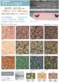 天然石+ガラス砂の舗装材 「ストーンフロア」