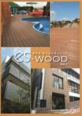 新形状・新工法の再生ウッド 「エス・ウッド」総合カタログ