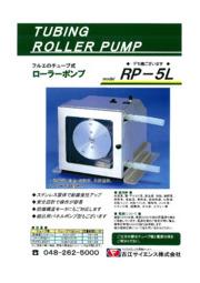 ローラーポンプRP-5L 表紙画像