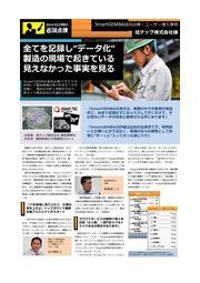 SmartGEMBA巡回点検|ユーザー導入事例|旭テック株式会社様(製造業) 表紙画像