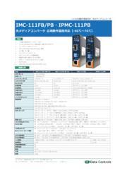 【小型・シンプル設計/光メディアコンバータ】IMC-111シリーズ 表紙画像