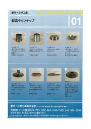 ヘラ絞り加工の事例【試作・量産1個から対応可能!】 表紙画像