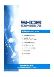 昌栄電機株式会社「取り扱い製品案内」 表紙画像