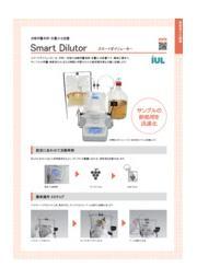 自動秤量希釈・定量分注装置『スマートダイリューターシリーズ』 表紙画像