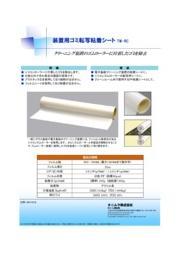 タニムラ クリーニング装置用 クリーニング粘着ローラー/ゴミ転写シート TW-RC 表紙画像