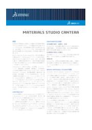 モデル構築と編集のための統合ツール MATERIALS STUDIO CANTERA 表紙画像