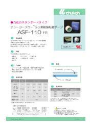 チューコーフロー ふっ素樹脂粘着テープ ASF-110 FR リーフレット 表紙画像