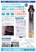業務用浄水器のレンタル提供サービス