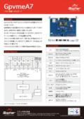 VMEバスCPUボード『GpvmeA7』