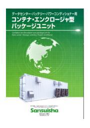 コンテナ・エンクロージャ型パッケージユニット 表紙画像