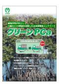 プレキャストコンクリート『グリーンPCa』