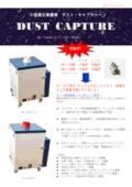 風圧型・風量型共用集塵機・ダストキャプチャー