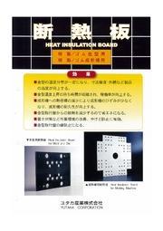 樹脂/ゴム金型用断熱板 樹脂/ゴム成形機用断熱板 表紙画像