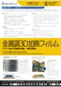 金属調3D加飾フィルム