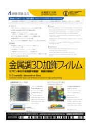 金属調3D加飾フィルム 表紙画像