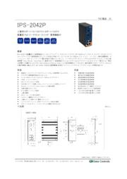 【小型設計・管理型PoEスイッチ】IPS-2042P 表紙画像