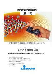 リロス社製 静電気検出器/静電気防止システム 表紙画像