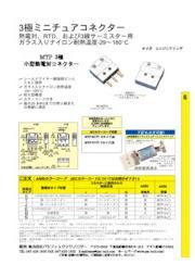 熱電対コネクター MTP3端子コネクター 表紙画像