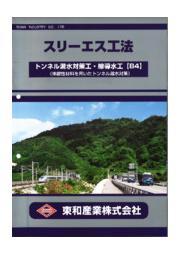 トンネル漏水対策工・線導水工【B4】『スリーエス工法』 表紙画像