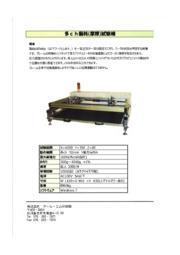 『多ch磨耗(摩擦)試験機』 表紙画像