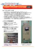 安全補助システム『CSSN2セーフティーロガー』