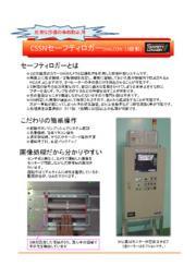 安全補助システム『CSSN2セーフティーロガー』 表紙画像